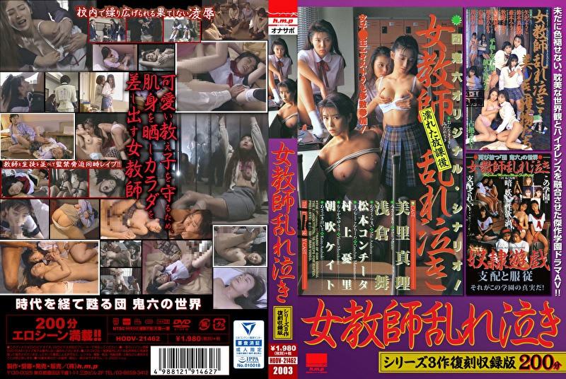 女教師乱れ泣き シリーズ3作復刻収録版
